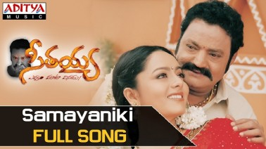 Samayaniki Song Lyrics