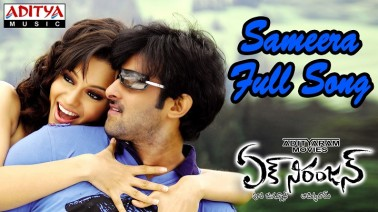 Sameera Song Lyrics