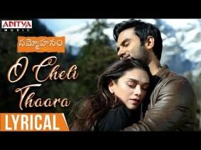 O Cheli Thaara Song Lyrics