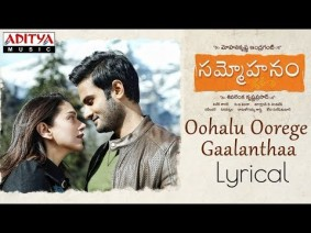 Oohalu Oorege Gaalanthaa Song Lyrics