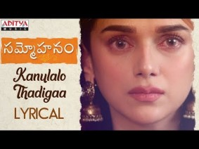 Kanulalo Thadigaa Song Lyrics