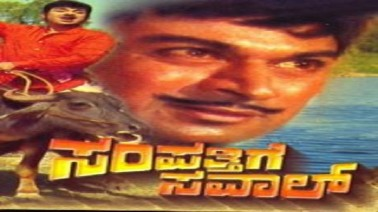 Sampatthige Savaal Lyrics