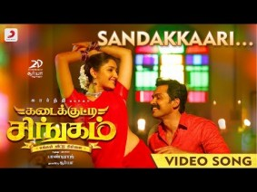 Sandakkaari Song Lyrics