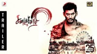 Sandakozhi 2 Lyrics