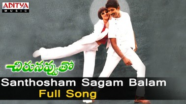 Santhosham Sagam Balam Song Lyrics