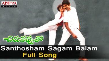 Santhosham Sagam Balam Song Lyrics