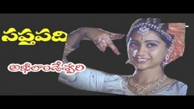 Akhilandeswari Chaamundeswari Song Lyrics