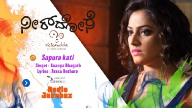 Sapura Kati Song Lyrics
