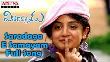 Saradaga Ee Samayam Song Lyrics