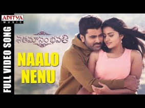 Naalo Nenu Song Lyrics