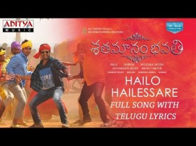 Hailo Hailessare Song Lyrics
