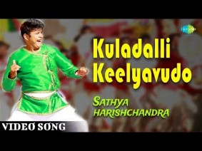 Kuladalli Keelyavudo Song Lyrics