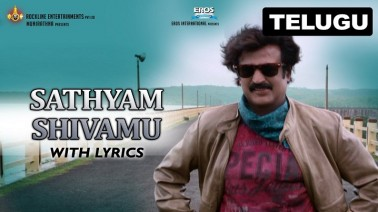 Sathyam Shivamu Song Lyrics
