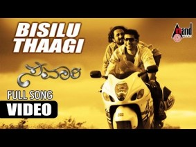Bisilu Thaagi Song Lyrics