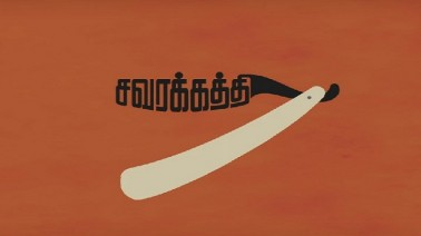 Savarakathi Lyrics