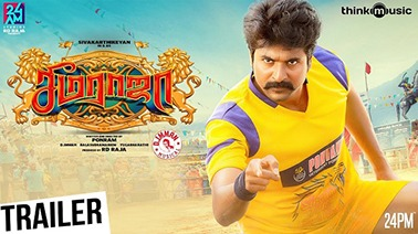 Seemaraja Lyrics