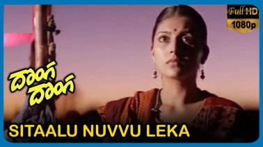 Seetaalu Nuvvu Leka Nenu Lenu Song Lyrics