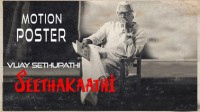 Seethakaathi Lyrics