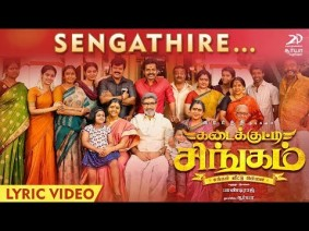 Sengathire Song Lyrics