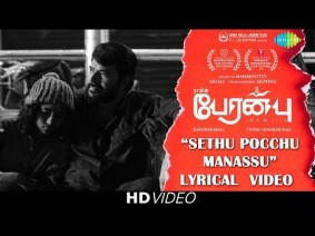 Setthu Pocchu Manasu Song Lyrics