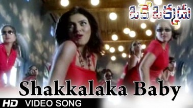 Shaka Laka Baby Song Lyrics