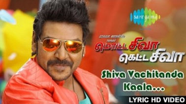 Shiva Vechitanda Kaala Song Lyrics