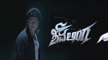 Shivalinga songs lyrics