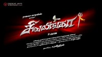 Shivalinga - Tamil Lyrics