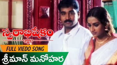 Shriman Manohara Song Lyrics