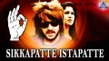 Sikkapatte Istapatte Song Lyrics