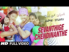 Sevanthige Chendinanthe Song Lyrics