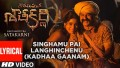 Singhamu Pai Langhinchenu Song Lyrics
