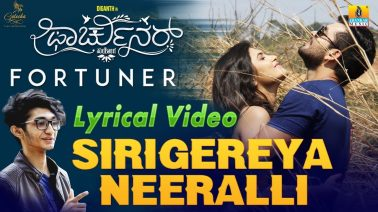 Sirigereya Neeralli Song Lyrics
