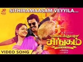 Sithiramaasam Veyyila Song Lyrics