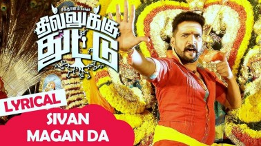 Sivan Magan Da Song Lyrics