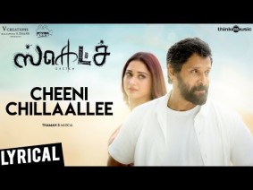 Cheeni Chillaale Song Lyrics