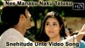 Snehithude Vunte Song Lyrics