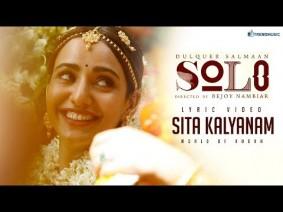 Sita Kalyanam Song Lyrics