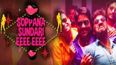 Soppana Sundari Song Lyrics