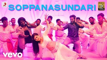 Soppanasundari Song Lyrics
