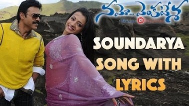 Soundarya Song Lyrics