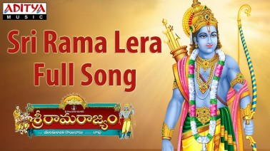 Sri Rama Lera Song Lyrics