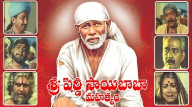 Sri Shiridi Saibaba Mahatyam Lyrics