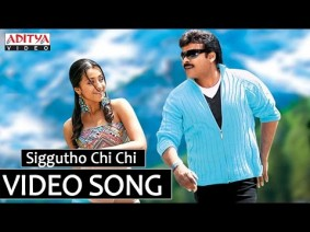 Siggutho Chi Chi Song Lyrics