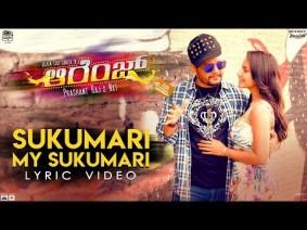 Sukumari My Sukumari Song Lyrics