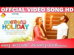 Oru Nokku Kaanuvan Song Lyrics