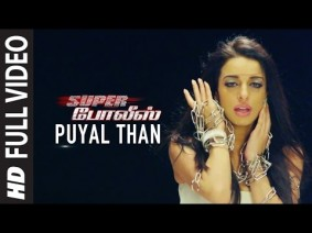 Puyal Than Song Lyrics