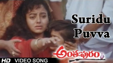 Sooreedu Puvva Song Lyrics