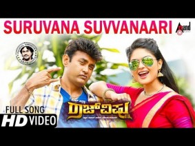 Suruvana Suvvanaari Song Lyrics