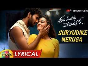 Suryudike Neruga Song Lyrics